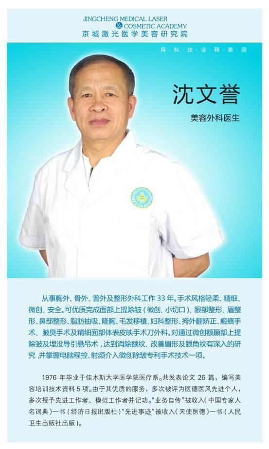 北京韩国伊婉玻尿酸填充