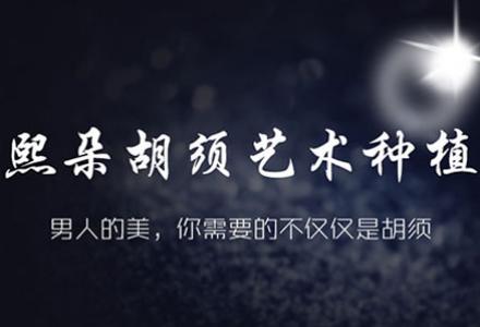 北京FUE胡须鬓角种植