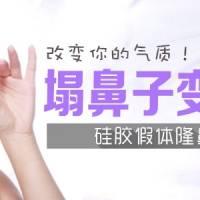 广州硅胶假体隆鼻 打造个性化立体翘鼻