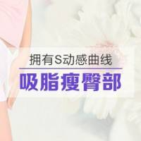广州水动力吸脂瘦臀部 塑造臀部曲线 S形你也可以拥有