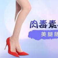 贴心京南 正品衡力  特卖680元 美腿勇敢露出来 先预约 先变美