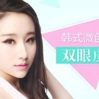 韩式微创双眼皮 流畅双眼皮为双眼增添电力