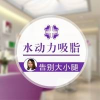 广州水动力吸脂瘦大腿 进口设备 有效避开血管神经 伤害小 韩国医生 技术一流
