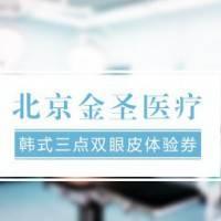 悦美体验团专用三选一  韩式三点双眼皮活动价999元 发日记返现300 超低价速抢!