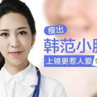 时尚三甲名医张菡 轮廓自然 脸形显瘦