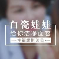 体验价888元/次 纯韩医学综合祛斑系统 祛斑不留遗憾