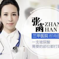 时尚三甲名医张菡  塑造韩范上镜脸型