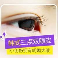 韩式双眼皮 小创伤 拥有清澈大眼blingbling