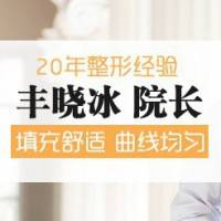北京润百颜玻尿酸注射