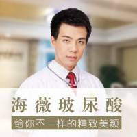 广州海薇玻尿酸注射美容