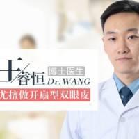 悦美特邀/博士医生王睿恒 擅长开扇型双眼皮 术后自然到路人不能发现