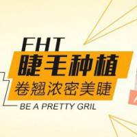 FHT睫毛种植 给你卷翘浓密美睫