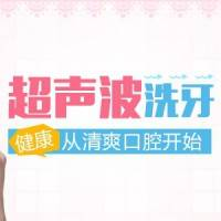 广州超声波洗牙喷砂抛光