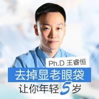 王睿恒博士