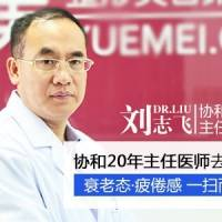 公立品质医生刘志飞  告别老态 不再疲倦
