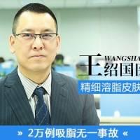 北京面部超声波溶脂 23年经验王绍国 靶向减肥微创效果赞