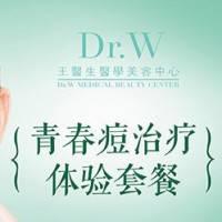 """哈尔滨Dr.W海绵弹力手法排痘,萃取草药抗菌消炎,签约祛痘,还您一生""""痘""""无忧"""