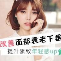广州微拉美面部提升 改善面部衰老下垂 年轻感up