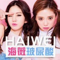 北京海薇玻尿酸注射 超低价 海薇玻尿酸1ml  塑造面部甜美盈润 颜值飙升更涨气质