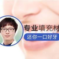 上海树脂补牙 整齐自然 告别蛀牙 笑容更自信 ,每人限购一次!