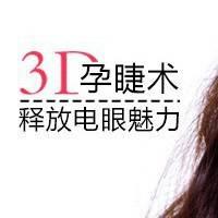3D孕睫术 仅需2600元 瞬间电晕那个TA