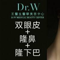 哈尔滨王医生整形 全切双眼皮+隆鼻+隆下巴 网红攻略 做上镜网红脸