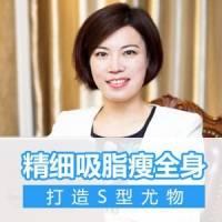 北京身体吸脂