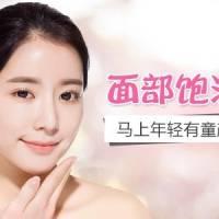 广州齐乐娱乐面部填充 定制个性方案 塑造甜美容颜