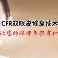 来美安CFR双眼皮一级修复 眼部曲线从此改变