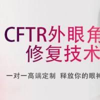 外眼角修复 来美安CFTR外眼角三级修复
