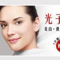 北京光子嫩肤