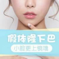 韩式生科假体隆下巴 改善下巴缺陷 完善脸型