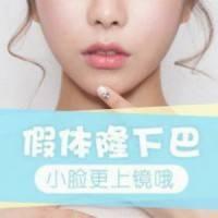 中美合资威宁假体 改善下巴缺陷 完善脸型