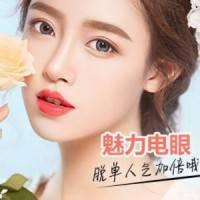 超低价拥有韩剧女主的清秀大眼  韩国技术 恢复快