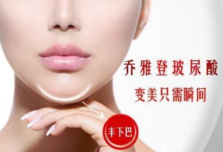 北京乔雅登玻尿酸注射