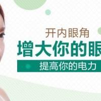广州开内眼角 放大双眼 改善眼型 动人大眼眨啊眨