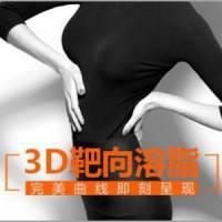 优立塑3D靶向溶脂 无创轻松拥有完美身材