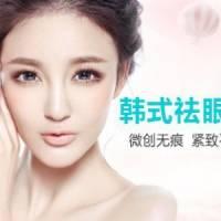 韩式去眼袋手术 微创隐痕 紧致平滑 不反弹