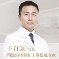 北京自体脂肪隆胸 脂肪移植智慧型专家王自谦 上万成功案例 采用专利丰胸术 成活率高达95%;