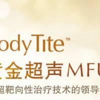 bodytite超声刀 紧致提升肌肤  单部位价格