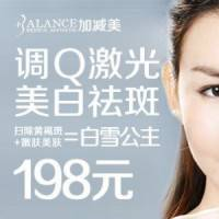 调Q激光 美白祛斑 火爆抢购!