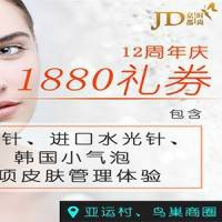 瘦脸针 水光针 韩国小气泡  皮肤管理 只要1880  只在京都时尚12周年抢购 无隐形消费