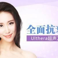 南京医用美版超声刀首部位体验 逆转肌肤无极限