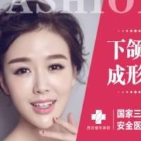 三级医院安全变美 下颌角成形术