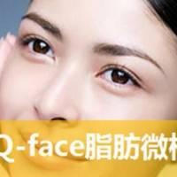Q-face脂肪微植 打造饱满心形脸