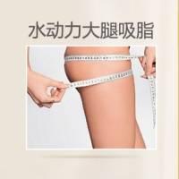 双侧大腿环吸(终身包干6666)案例返现1500  水动力吸脂还你纤细双腿