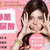 上海海薇玻尿酸 1ml 光博士首次让利 需本月内消耗完毕