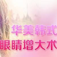 华美韩式微创双眼皮 纯韩技术 权威专家 全疆促销