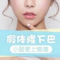 韩式生科假体隆下巴 进口材料 专业手法 塑造精致V脸 更上相