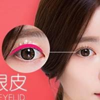 韩式翘睫双眼皮 给你韩剧女主同款美眼 电力十足